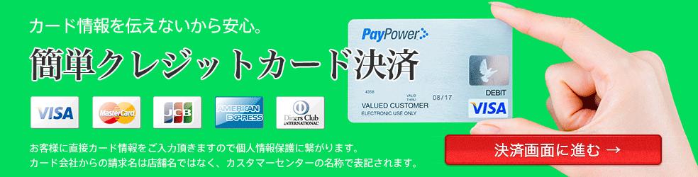 東京ジョイヘブンの簡単クレジットカード決済