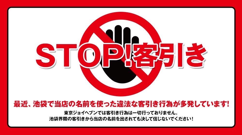 池袋 東京ジョイヘブン STOP!客引き
