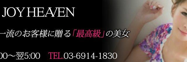 池袋デリヘル 東京ジョイヘブン 0369141830